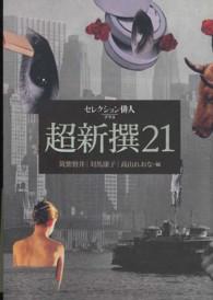 超新撰21