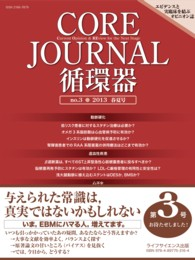 CORE Journal循環器 〈no.3(2013春夏号)〉