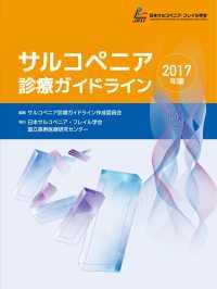 サルコペニア診療ガイドライン 2017年版