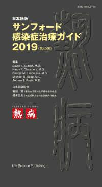 サンフォード感染症治療ガイド 2019 日本語版
