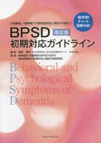 BPSD初期対応ガイドライン 介護施設,一般病院での認知症対応に明日から役立つ