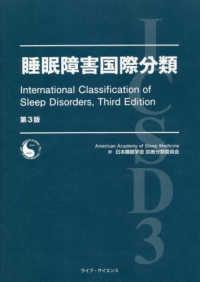 睡眠障害国際分類第3版