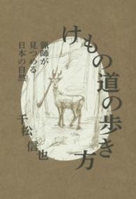 けもの道の歩き方 猟師が見つめる日本の自然