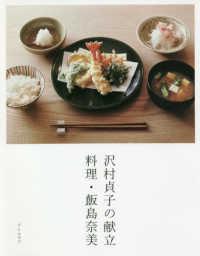 沢村貞子の献立 料理・飯島奈美