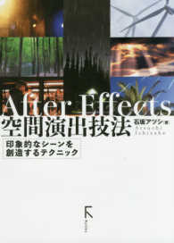 After Effects 空間演出技法 - 印象的なシーンを創造するテクニック