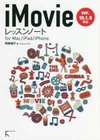 iMovieレッスンノートfor Mac/iPhone/iPad - ver.10.1.9対応