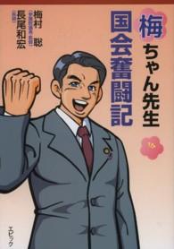 梅ちゃん先生の画像 p1_11