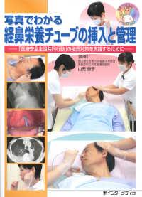 写真でわかる経鼻栄養チューブの挿入と管理 : electronic bk 「医療安全全国共同行動」の推奨対策を実践するために 写真でわかるシリーズ