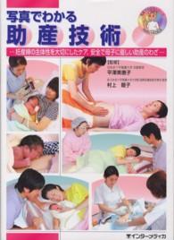 写真でわかる助産技術 : electronic bk 妊産婦の主体性を大切にしたケア、安全で母子に優しい助産のわざ 写真でわかるシリーズ