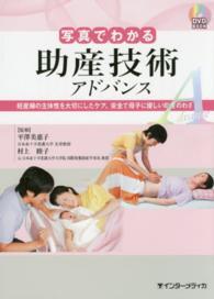写真でわかる助産技術アドバンス electronic bk 妊産婦の主体性を大切にしたケア、安全で母子に優しい助産のわざ