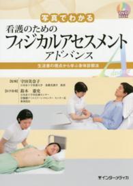 写真でわかる看護のためのフィジカルアセスメントアドバンス 生活者の視点から学ぶ身体診察法 DVD BOOK