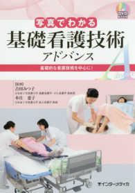 写真でわかる基礎看護技術アドバンス 基礎的な看護技術を中心に! DVD BOOK