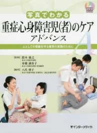 写真でわかる重症心身障害児(者)のケアアドバンス 人としての尊厳を守る療育の実践のために