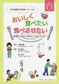 東京都健康長寿医療センター方式おいしく食べたい食べさせたい 誤嚥が心配な人が安心して食べられるケア