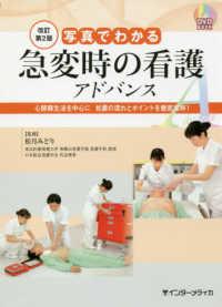写真でわかる急変時の看護アドバンス 心肺蘇生法を中心に  処置の流れとポイントを徹底理解! DVD BOOK