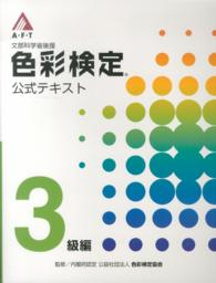 文部科学省後援色彩検定公式テキスト 3級編 第5版