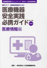 医療機器安全実践必携ガイド