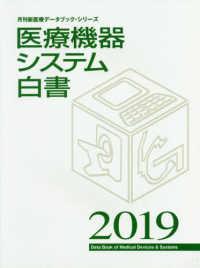 医療機器システム白書 Medical Devices & System Data Book 2019 月刊新医療データブックシリーズ
