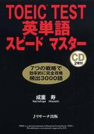 TOEIC test英単語スピ-ドマスタ-