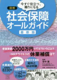 セブンーイレブン限定<br> 図解 社会保障オールガイド 最新版