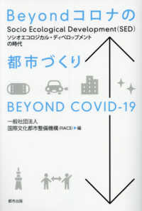 Beyondコロナの都市づくり - Socio Ecological Developm