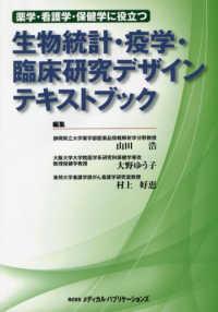 薬学・看護学・保健学に役立つ生物統計・疫学・臨床研究デザインテキストブック