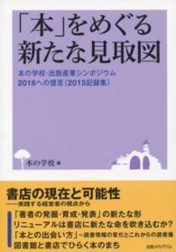 「本」をめぐる新たな見取図 本の学校・出版産業シンポジウム2016への提言(2015記録集)