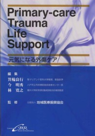 Primary-care Trauma Life Support - 元気になる外傷ケア