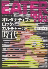 EATER'90s インタビュ-集:オルタナティブ・ロック・カルチャ-