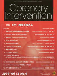 Coronary Intervention 〈Vol.15 No.4(201〉 特集:EVTの技を極める
