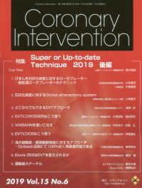 Coronary Intervention 〈Vol.15 No.6(201〉 特集:Super or Up-to-date Techniq