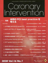 Coronary Intervention 〈Vol.16 No.1(202〉 特集:本邦のPCI best practiceを考える