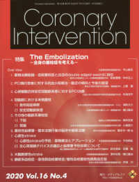 Coronary Intervention 〈Vol.16 No.4(202〉 特集:The Embolization-全身の塞栓症を考える