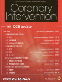 Coronary Intervention 〈Vol.16 No.5(202〉 特集:DCB update