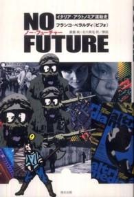 ノ-・フュ-チャ- イタリア・アウトノミア運動史