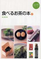 食べるお茶の本1