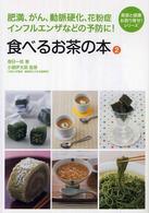 食べるお茶の本2