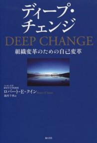 ディ-プ・チェンジ 組織変革のための自己変革