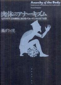 肉体のアナ-キズム 1960年代・日本美術におけるパフォ-マンスの地下