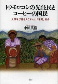 トウモロコシの先住民とコ-ヒ-の国民 人類学が書きえなかった「未開」社会