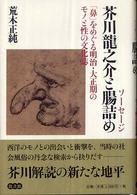 芥川龍之介と腸詰め 「鼻」をめぐる明治・大正期のモノと性の文化誌