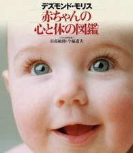 赤ちゃんの心と体の図鑑