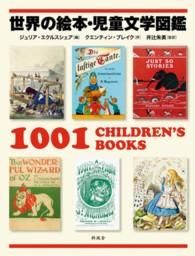 世界の絵本・児童文学図鑑