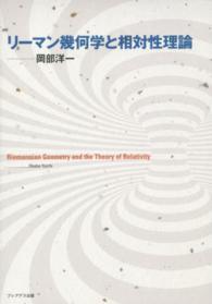 リ-マン幾何学と相対性理論 / 岡部洋一 - 紀伊國屋書店ウェブストア ...