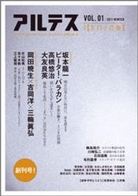 アルテス vol.01(2011 WIN