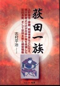 荻田一族 / 志村 平治【著】 - ...
