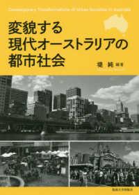 変貌する現代オーストラリアの都市社会
