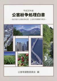 公害紛争処理白書 令和元年版 我が国の公害紛争処理・土地利用調整の現況
