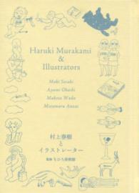 村上春樹とイラストレ-タ- 佐々木マキ、大橋歩、和田誠、安西水丸