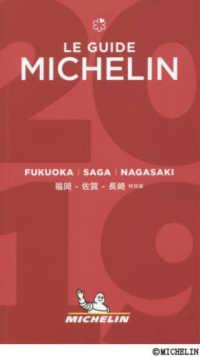 ミシュランガイド福岡・佐賀・長崎 2019 特別版  LE GUIDE MICHELIN FUKUOKA SAGA NAGASAKI